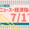 【2019.7.17(水)】今日のFXニュース~経済指標や材料など~【FX初心者さん向けに解説】