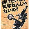 面白い科学読み物を探そう 〜面白い本〜
