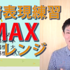 コミュニケーション能力コラム81 感情表現MAXチャレンジ,うどん編‐喜怒哀楽コミュニケーション能力