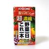 カゴメ「野菜一日これ一本 超濃縮高リコピン」はトマトジュースの味