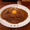 【白銀亭】本町で昼食時は行列の甘辛旨いカレー!サクサクのトンカツとまろやか生卵でおいしく頂く!