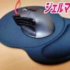 【100均研究】ダイソー「ジェルマウスパッド」で手首が快適!~手首を優しくホールドするマウスパッド