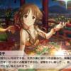 【デレステ】帰ってきた「温泉ガシャ」~限定藍子と出会うまでの記録~ 後編【課金】