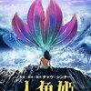 人魚姫(2016年、中国・香港)