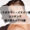 【K-1 RISE レベルス KNOCK OUT】キックボクサー・イケメン選手ランキング個人的トップ10選