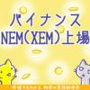 大手取引所バイナンス、ついにNEM(XEM)上場!