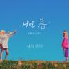 Bom-赤頬思春期(Bolbbalgan4) 新曲フルver 歌詞カナルビで韓国語曲を歌う♪  나만, 봄(私だけ春/私だけを見て)/和訳意味/読み方/日本語カタカナ-볼빨간사춘기/BOL4