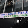 2016.8.17 サマステジャニーズキング 永瀬廉/SixTONES/TravisJapan公演