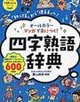 四字熟語の学習を開始する前に「マンガで身につく!四字熟語辞典」などを導入【小3息子】