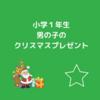 7才(小学一年生)の男の子のクリスマスプレゼント