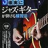 Jazz Guitar入門書なら宇田大志氏の本がオススメ