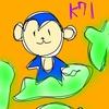 マヤ暦 K71【青い猿】感性で楽しいと思うことをする