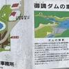 【日記】「野間川ダムと御調ダムへとか」2018年11月4日(日)