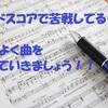 【画像解説】バンドスコアで苦戦してる?効率のいい曲の覚え方と練習方法!