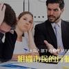 上司と部下の思考スタイルの相性が組織市民的行動を増やす!という研究の話