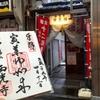 京都十二薬師第十一番の寅薬師 京都・西光寺
