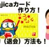 """ドンキホーテ""""マジカカード""""作り方!登録・解約(退会)方法を解説!!"""