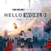 映画 [ HELLO WORLD ]