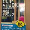 買った本 CLIP STUDIO 時短テクニック