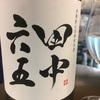 福岡県 田中六五 純米酒 山田錦