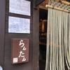 【今夜注文全品掲載!】岡山市内 旬を炭火料理、定番メニューのこの旨さ&大将の人柄半端無い! 鱗友酒場 らんたん