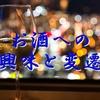 ~美酒探訪見聞録ページ0~ (興味と変遷)