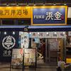 【オススメ5店】大曽根・千種・今池・池下・守山区(愛知)にあるてっちりが人気のお店
