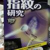 夏休みの宿題、 「指紋の研究」 レビュー!!
