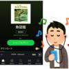 """サカナクション アルバム『魚図鑑』をSpotify無料配信!""""陽炎""""も配信スタートか?"""