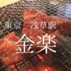 東京都台東区 金楽 タイムアタックをしながら焼肉を食べることが重要です