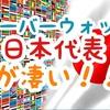 オーバーウォッチ日本代表が凄い!!