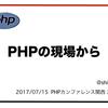 PHP カンファレンス関西 2017 にて基調講演をしました