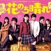 花のち晴れ〜花男Next Season〜を見てほしい!!