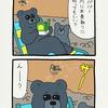 悲熊「川の流れに」