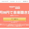 Amazon Music Unlimitedが4か月99円となる期間限定キャンペーン