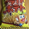 面白いお菓子を発見!菓道『フライドポテト』を食べてみた!