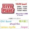 10/8(日)Live Plant 出演者紹介② Oh! Band