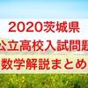 【数学解説】2020茨城県公立高校入試問題~まとめ~