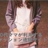 30代ママがよく利用するファッション通販サイト7選