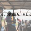 アフリカの現場で国際協力したい人は英語を「うまく」勉強するべき