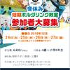 【再告知】冬休み短期ボルダリング教室参加者募集中!!