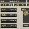 歴史人物語り#70 近江浅井氏の重要拠点・横山城で奮戦した3人の守将のその後の運命は?野村直隆、大野木秀俊、三田村国定