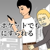 海外でスリにあわない一番いい方法と日本が安全すぎると思う件
