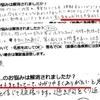【名古屋】全額返金保証制度対象:平成29年7月30日第5回国家資格キャリアコンサルタント学科試験対策講座