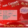 11月9日(日) 島村楽器音楽教室 クリスマスコンサート♪
