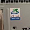 ドスパラのPC無料回収を使ってPCリサイクルする方法