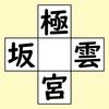 【脳トレ】漢字穴埋め 287問目