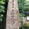 高円寺のほっこりヨガスタジオ〜ヨガまるスタジオ〜との出会い