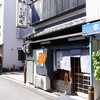 『亀の池・浪速』〜大阪天満宮のうなぎ