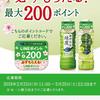 【期間限定】綾鷹を買って必ずLINEポイント貰えるキャンペーン